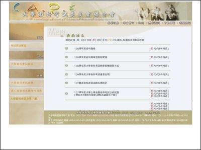 高中升學網站